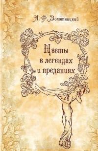 Николай Золотницкий - Цветы в легендах и преданиях
