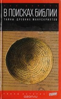 Лео Дойель - В поисках Библии. Тайны древних манускриптов