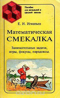 Емельян Игнатьев - Математическая смекалка. Занимательные задачи, игры, фокусы, парадоксы