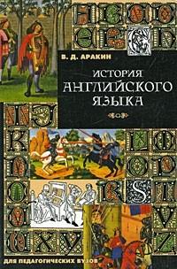Аракин Владимир Дмитриевич - История английского языка
