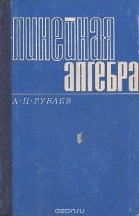 Александр Рублев - Линейная алгебра