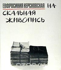 Евфросиния Керсновская - Наскальная живопись