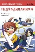 Такэи Масахиро - Занимательная физика. Гидродинамика. Манга