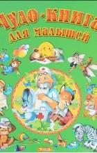- Чудо-книга для малышей