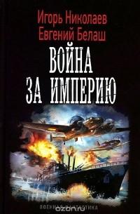 - Война за империю