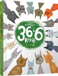 Галина Вдовиченко - 36 і 6 котів