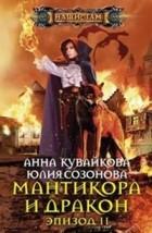 Анна Кувайкова, Юлия Созонова — Мантикора и Дракон. Эпизод 2
