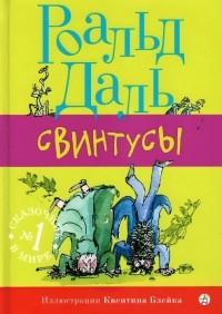 Роальд Даль - Свинтусы