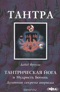 Давид Фроули - Тантрическая йога и Мудрость Богинь. Духовные секреты аюрведы