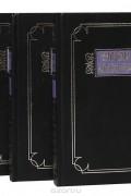 Уильям Шекспир - Вильям Шекспир. Избранные сочинения в 3 томах (комплект)