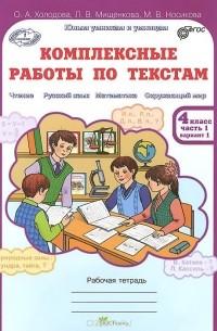 Комплексные Работы По Текстам 1 Класс Ответы Холодова