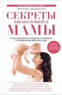 - Секреты высыпающейся мамы. О сне, кормлении и общении с малышом от рождения до детского сада