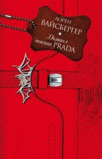 Лорен Вайсбергер - Дьявол носит Prada