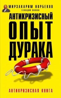 Норбеков М.С. - Антикризисный опыт дурака