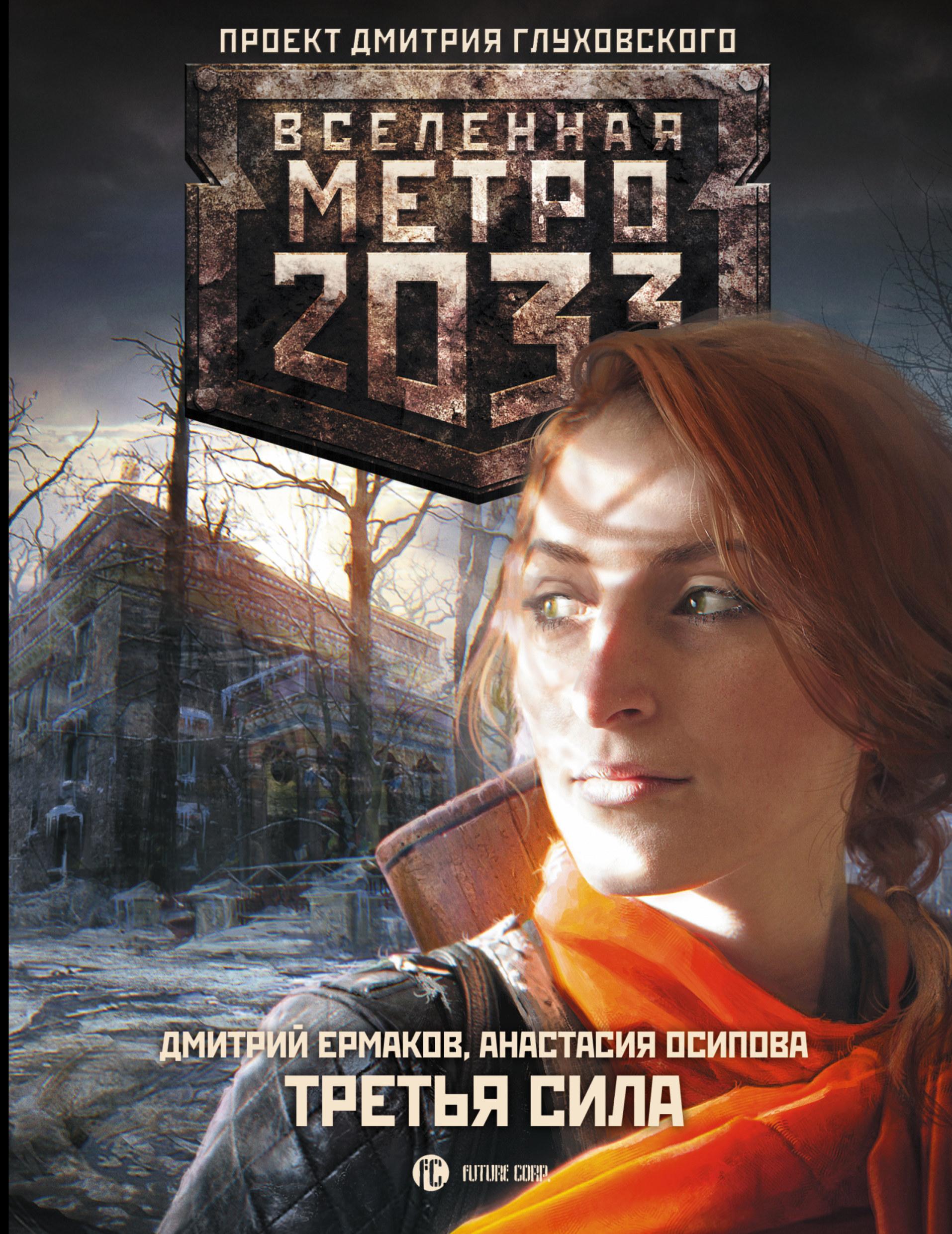 Скачать книгу серии метро 2033 третья сила