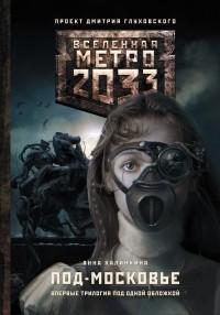 Калинкина А.В. - Метро 2033: Под-Московье (сборник)