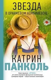 Катрин Панколь - Мучачас: Звезда в оранжевом комбинезоне