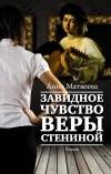 Анна Матвеева — Завидное чувство Веры Стениной