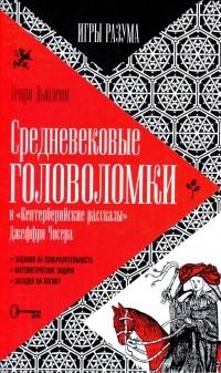 Генри Дьюдени - Средневековые головоломки