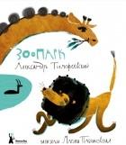 Александр Тимофеевский - Зоопарк
