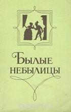 Олег Рагимов - Былые небылицы