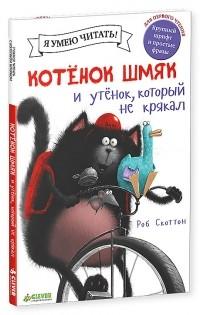 Роб Скоттон - Котенок Шмяк и утенок, который не крякал