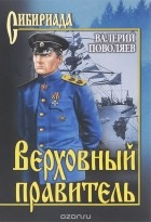 Валерий Поволяев - Верховный правитель