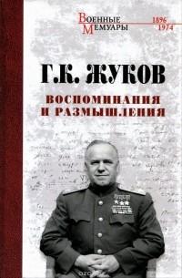 Георгий Жуков - Воспоминания и размышления