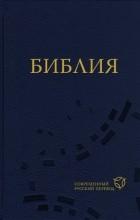 без автора - Библия (сборник)