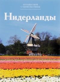 Е. Каринская - Нидерланды
