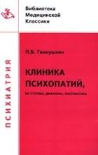 Петр Ганнушкин - Клиника психопатий, их статика, динамика, систематика