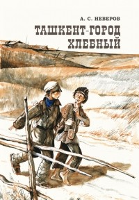 Александр Неверов - Ташкент — город хлебный