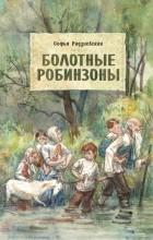 Софья Радзиевская - Болотные робинзоны