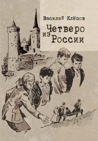 Василий Клёпов - Четверо из России