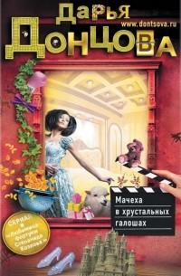 Дарья Донцова - Мачеха в хрустальных галошах