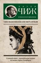 Антон Чиж — Тайна мадам Живанши, или Смерть мужьям