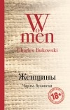 Чарльз Буковски — Женщины