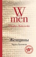 Чарльз Буковски - Женщины