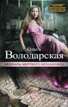 Ольга Володарская - Мемуары мертвого незнакомца
