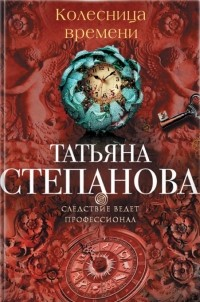 Татьяна Степанова - Колесница времени
