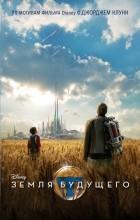 Элизабет Рудник - Земля будущего