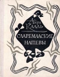 Айра Кааль - Сааремааские напевы (сборник)