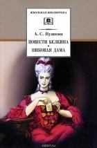 Александр Пушкин - Повести Белкина. Пиковая дама (сборник)