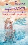 Георгий Данелия - Безбилетный пассажир (маленькие истории, байки кинорежиссера)