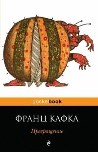 Франц Кафка - Превращение. Рассказы (сборник)