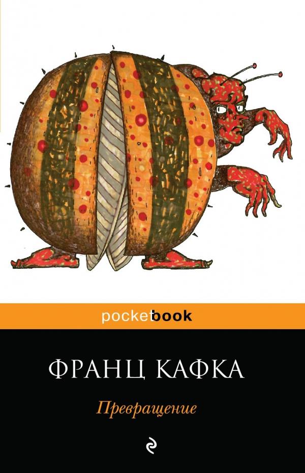 Книга перевоплощение франц кафка