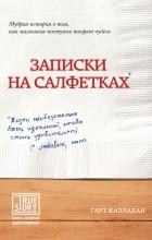 Гарт Каллахан - Записки на салфетках