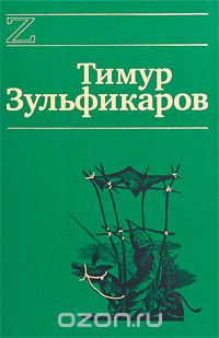 Тимур Зульфикаров - Тимур Зульфикаров. Сочинения в 7 книгах. Книга 3. Золотые притчи Ходжи Насреддина (сборник)