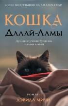Дэвид Мичи - Кошка Далай-Ламы. Духовное учение буддизма глазами кошки