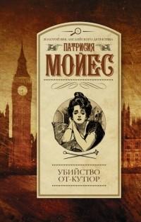 Патрисия Мойес - Убийство от-кутюр